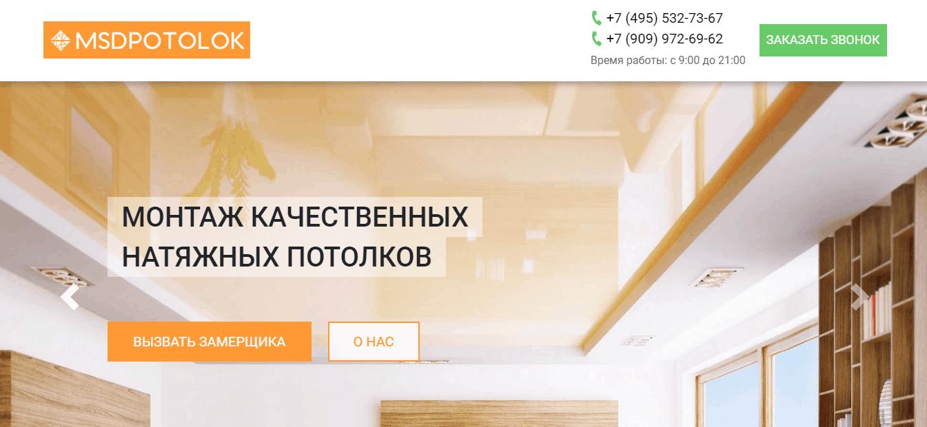 """Лендинг """"Монтаж натяжных потолков"""""""