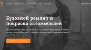 Лендинг «Кузовной ремонт и покраска авто»