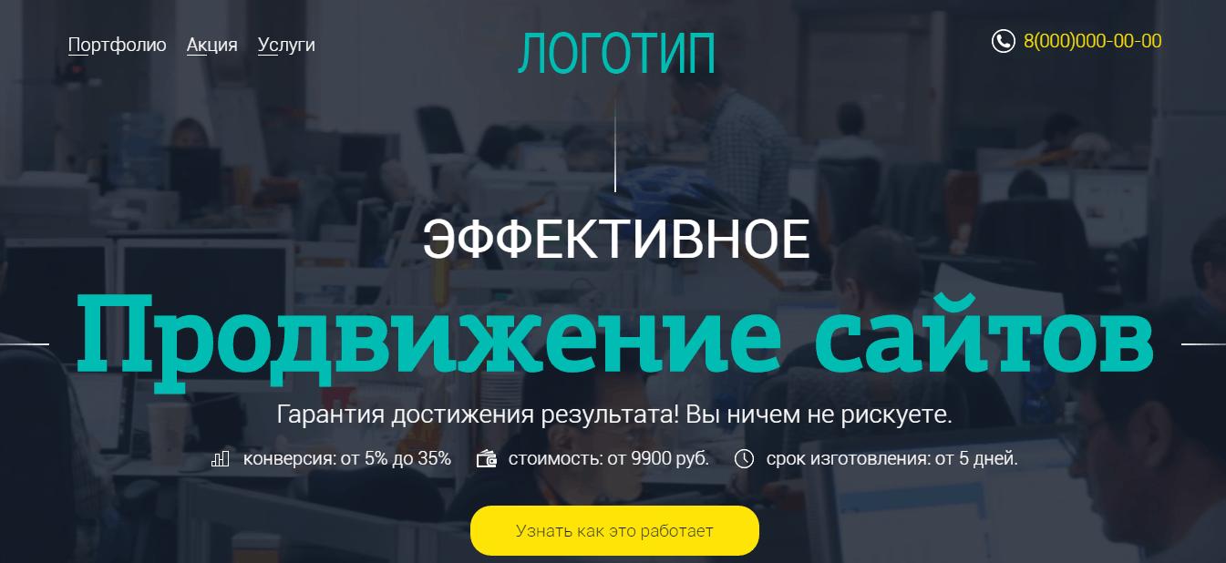 """Лендинг """"Продвижение сайтов"""""""