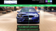 Лендинг «Автосервис — кузовной ремонт»