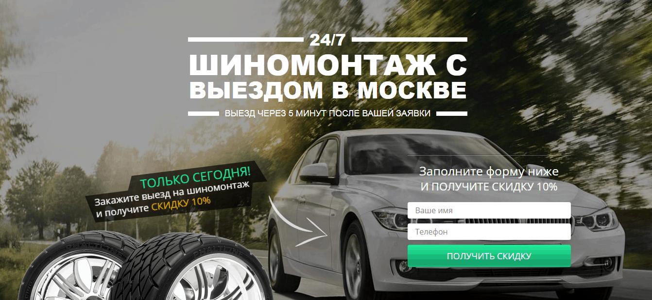 """Лендинг """"Выездной шиномонтаж"""""""