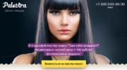 Лендинг «Тренинги по красоте и макияжу»