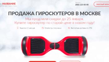 Лендинг «Магазин гироскутеров»