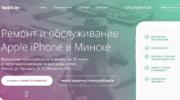 Лендинг «Ремонт и обслуживание iPhone»