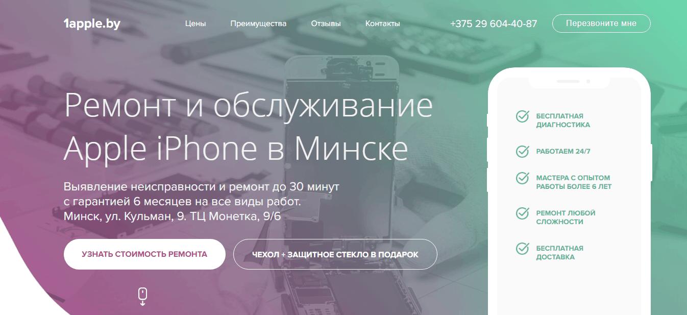"""Лендинг """"Ремонт и обслуживание iPhone"""""""
