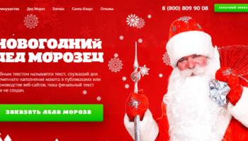 Лендинг «Заказ Деда Мороза на дом»