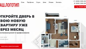 Лендинг «Ремонт квартир, домов и помещений»