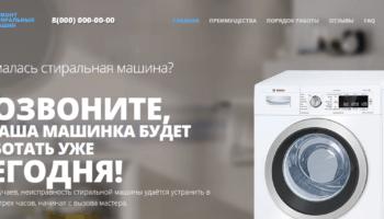 Лендинг «Ремонт стиральных машин»