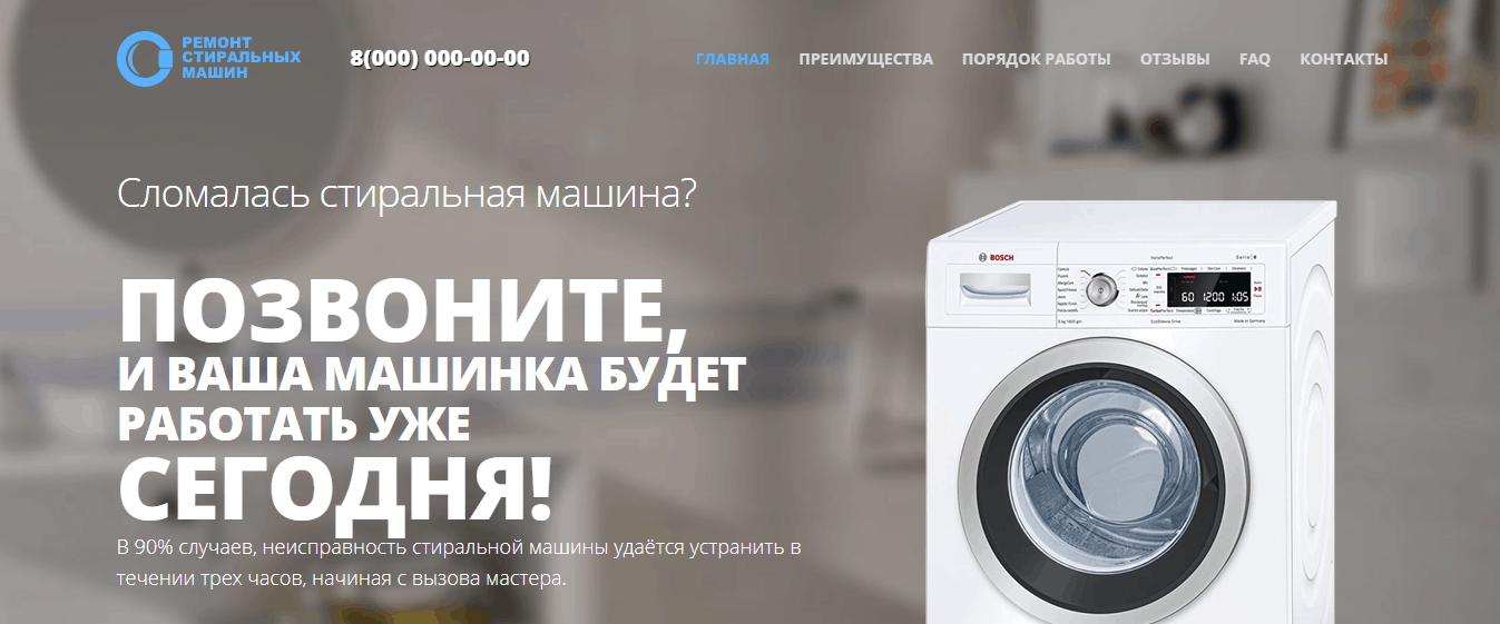 """Лендинг """"Ремонт стиральных машин"""""""