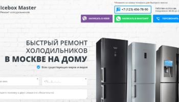 Лендинг «Ремонт холодильников»