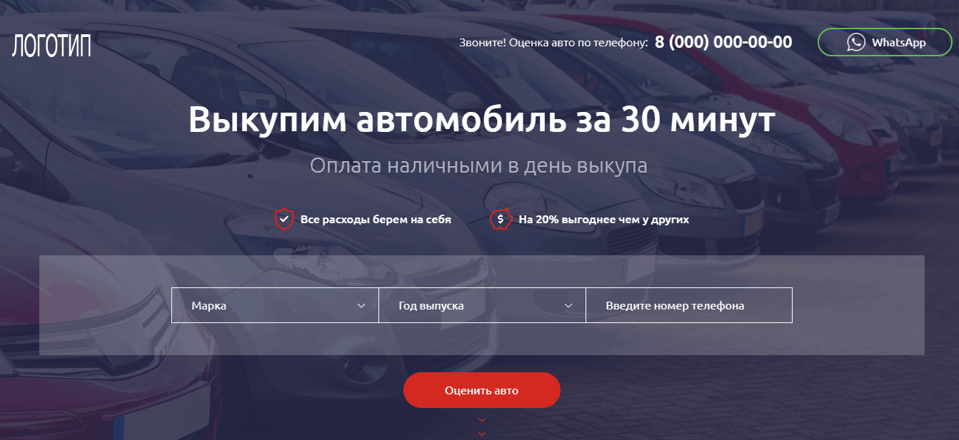 "Лендинг ""Выкуп автомобилей"""