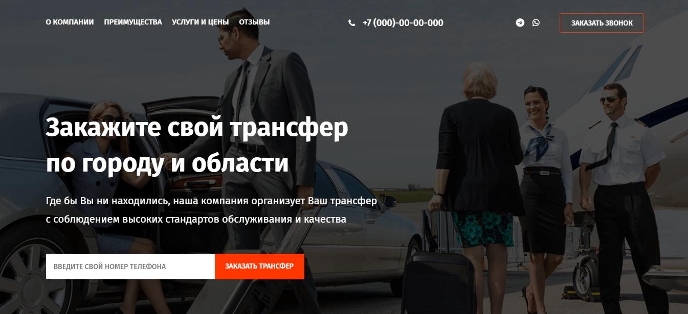 """Лендинг """"Трансфер по городу и области"""""""