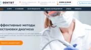 Лендинг «Стоматологический центр»