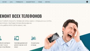 Лендинг «Ремонт телефонов»
