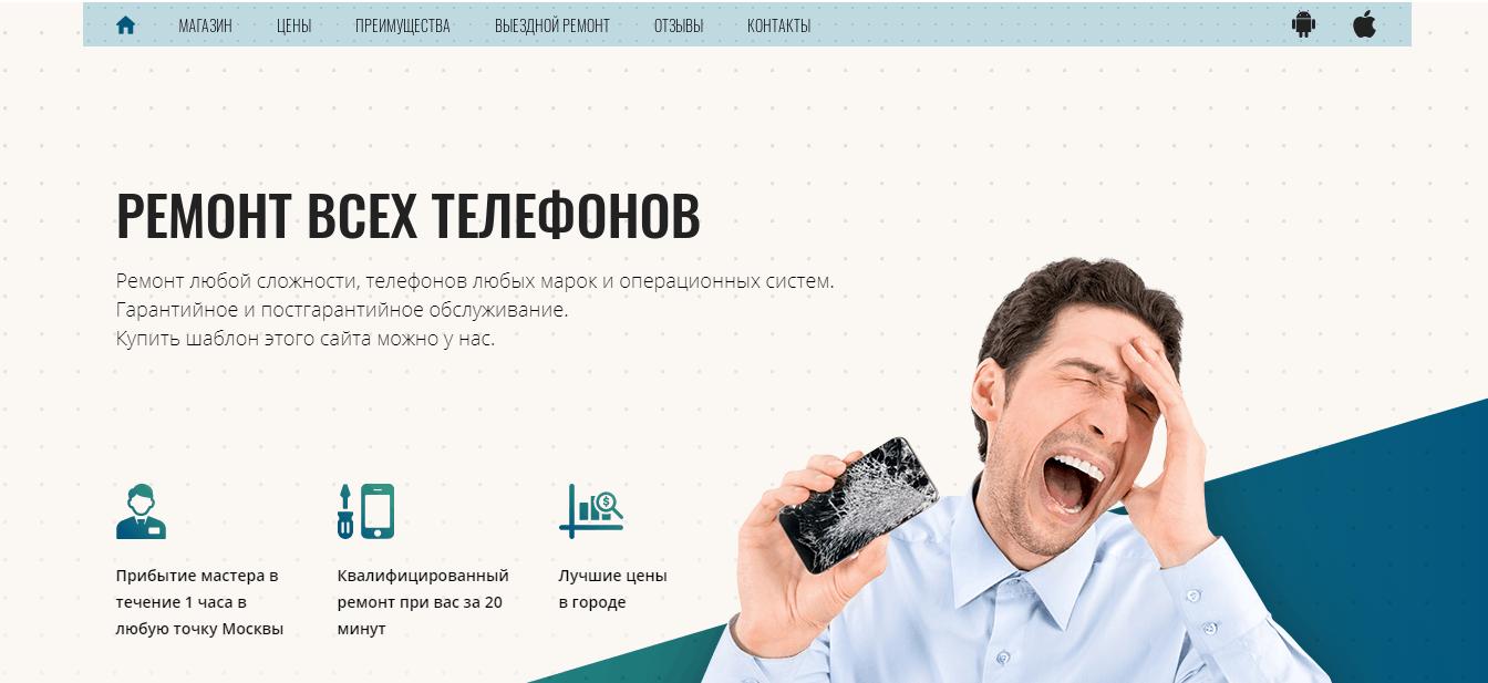 """Лендинг """"Ремонт телефонов"""""""