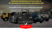 Лендинг «Запчасти для грузовых авто»