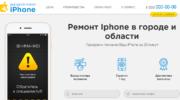 Лендинг «Ремонт Iphone»