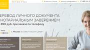 Лендинг «Бюро переводов»