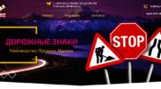 Лендинг «Производство дорожных знаков»