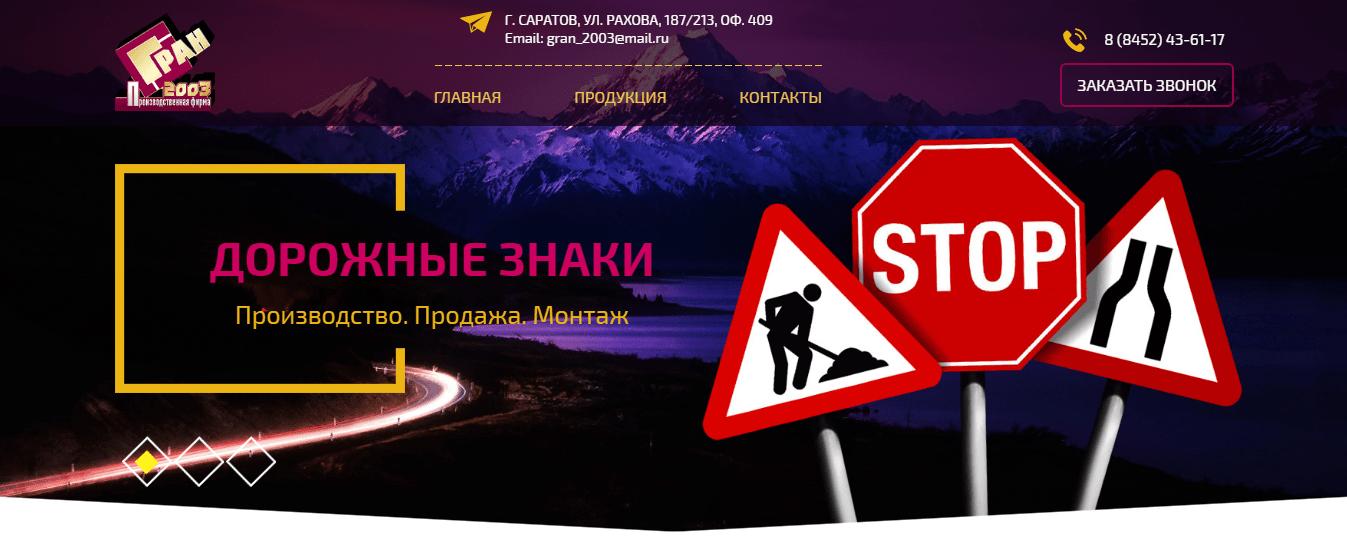"""Лендинг """"Производство дорожных знаков"""""""