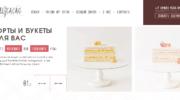 Лендинг «Торты и букеты на заказ»