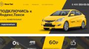 Лендинг «Яндекс-такси»