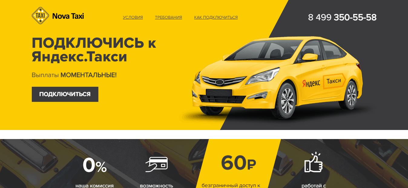 "Лендинг ""Яндекс-такси"""