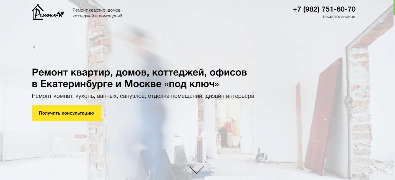 """Лендинг """"Ремонт квартир, домов и офисов"""""""