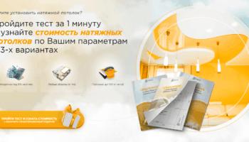 Одностраничный сайт с квизом «Натяжные потолки»
