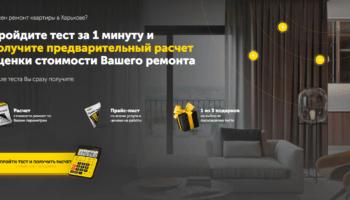 Одностраничный сайт с квизом «Ремонт квартир»