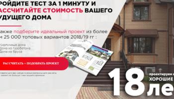 Одностраничный сайт с квизом «Строительство домов»