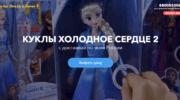 Одностраничный сайт Куклы Эльза а Анна 2