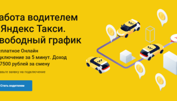Одностраничный сайт «Яндекс такси»