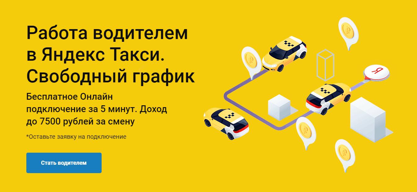 """Одностраничный сайт """"Яндекс такси"""""""