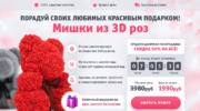 Одностраничный сайт Мишки из 3D роз