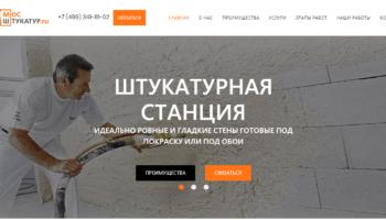 Одностраничный сайт «Штукатурка, ремонт, штукатурные работы»