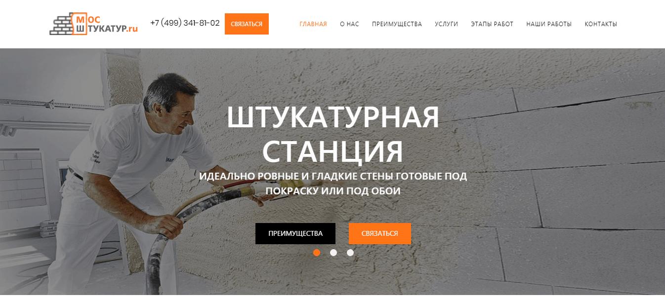 """Одностраничный сайт """"Штукатурка, ремонт, штукатурные работы"""""""
