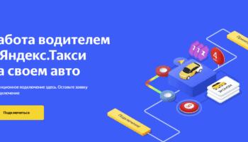 Лендинг с квизом Подключение Яндекс Такси