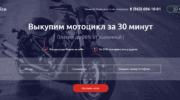 Лендинг Выкуп мотоциклов