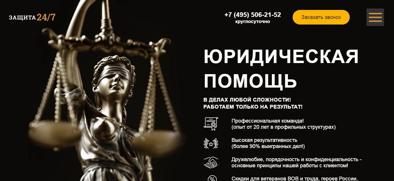 Лендинг Юридическая помощь, юристы и адвокаты
