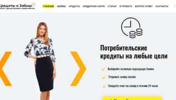 Финансовая витрина — партнерский сайт по кредитам