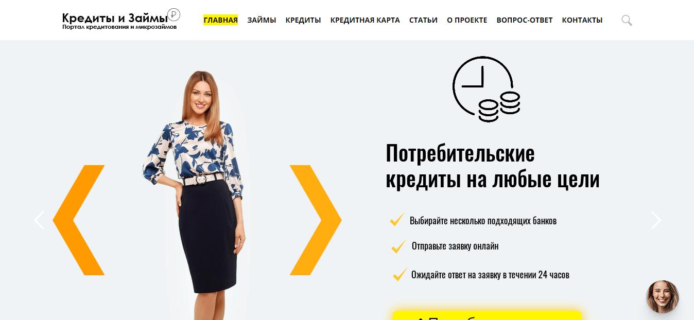 Финансовая витрина - партнерский сайт по кредитам