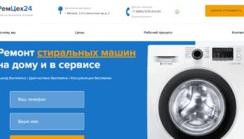 Премиум лендинги по ремонту стиральных машин