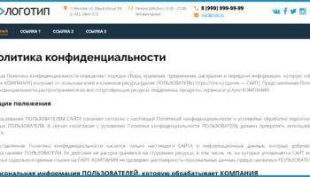 Политика конфиденциальности — страница для сайта