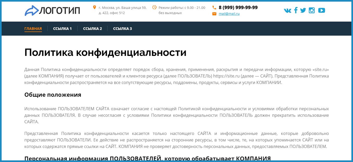 Политика конфиденциальности - страница для сайта