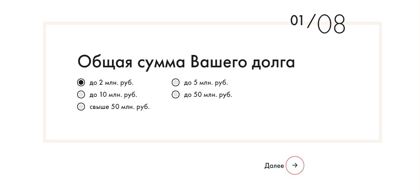 Готовая форма опроса для сайта