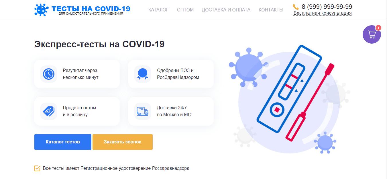 Готовый лендинг Тесты на COVID-19